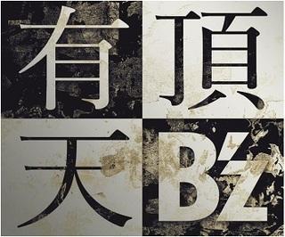 有頂天 B'z 初回限定盤 CD+DVD.jpg