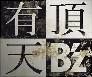 有頂天 B'z 通常盤 CD.jpg